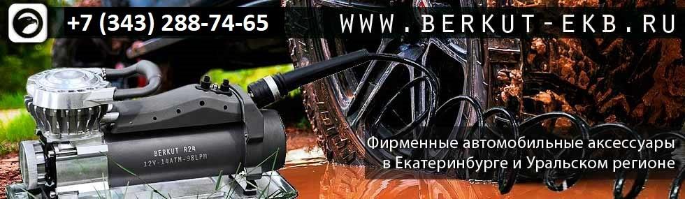 berkut-ekb.ru